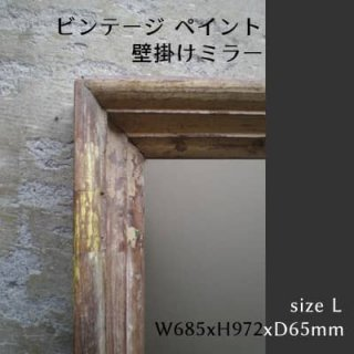 【MIRROR FAIR -10%OFF-】ビンテージ ペイント 壁掛けミラー L / 685x972mm / 送料無料(IMR-44)<img class='new_mark_img2' src='https://img.shop-pro.jp/img/new/icons20.gif' style='border:none;display:inline;margin:0px;padding:0px;width:auto;' />