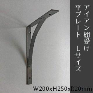 棚受け アイアン セミマット シルバー / 平プレート-L 200x250mm (PRT-003) 《メール便可》