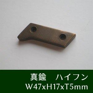 ハイフン 真鍮 ブラス / 47mm (JB-401) 《メール便選択可》