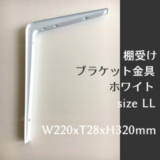 棚受け ブラケット金具 ホワイト-LL 220x320mm 《メール便選択可》