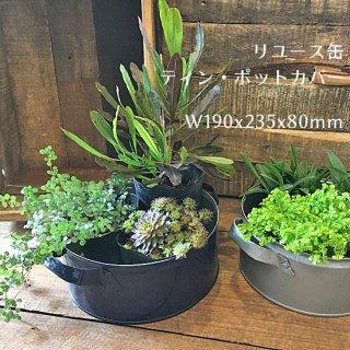 【Autumn Garden SALE】 寄せ植え用 コンテナ リサイクル素材【SDGs】(KMN-114)