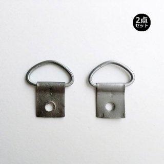 アイアン製 吊り金具 / ハンギング パーツ / 2個セット 《メール便選択可》