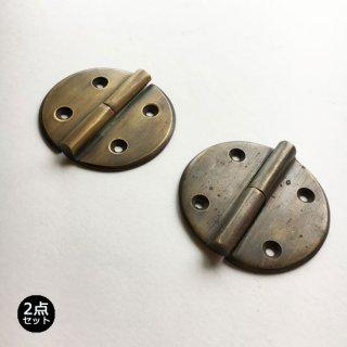 【限定品】真鍮 ヒンジ 円形蝶番 ブラスパーツ -58mm / 2個セット販売* (JB-044)