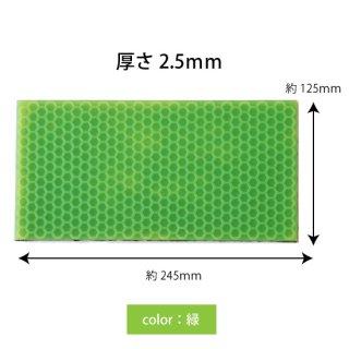 ハニカムシート245×125 片面不織布 (厚さ2.5mm)