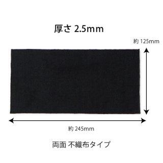 ハニカムシート245×125 両面不織布 (厚さ2.5mm)