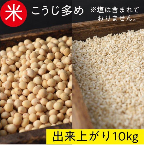 生大豆セット(米みそ)出来上がり10kg(米麹4kg+生大豆1.5kg) ※こうじ多め