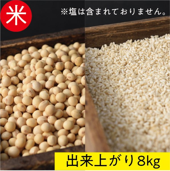 生大豆セット(米みそ)出来上がり8kg(米麹2kg+生大豆2kg)