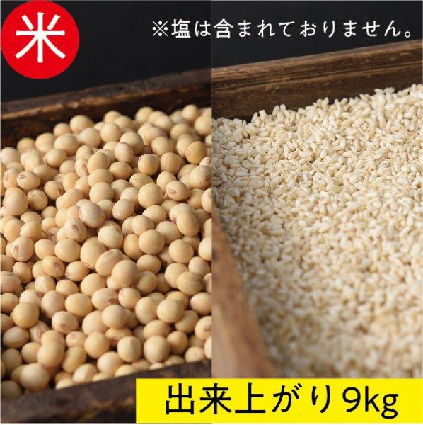 生大豆セット(米みそ)出来上がり9kg(米麹3kg+生大豆2kg)