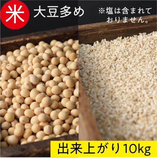 生大豆セット(米みそ)出来上がり10kg(米麹2.5kg+生大豆2.5kg) ※大豆多め