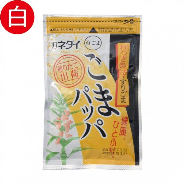 ごまぱっぱ(白・すり胡麻)85g