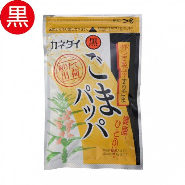 ごまぱっぱ(黒・すり胡麻)85g