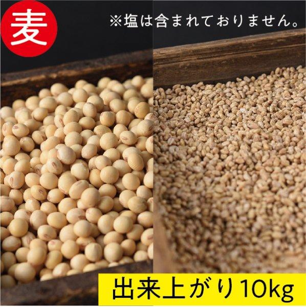 生大豆セット(麦みそ)出来上がり10kg(麦麹4kg+生大豆1.5kg)