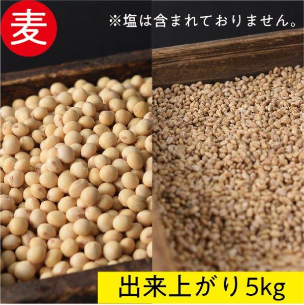 生大豆セット(麦みそ)出来上がり5kg(麦麹2kg+生大豆750g)