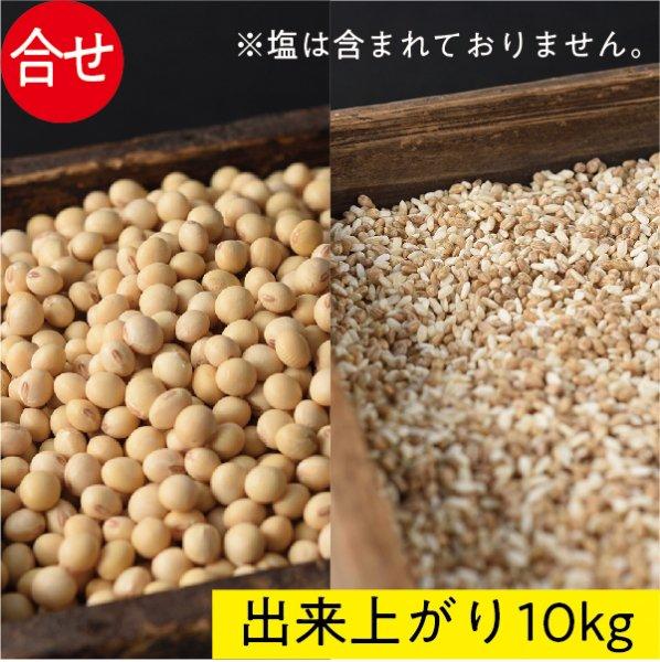生大豆セット(合せみそ)出来上がり10kg(合せ麹4kg+生大豆1.5kg)