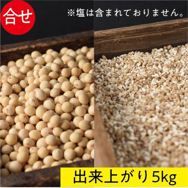 生大豆セット(合せみそ)出来上がり5kg(合せ麹2kg+生大豆750g)