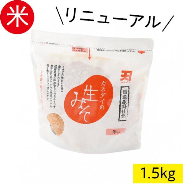 ミニ米みそ 1.5kg