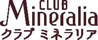 クラブ ミネラリア - CLUB Mineralia