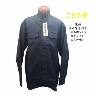 日本製 ごとぎ屋オリジナル鳶服 立ち襟オープンシャツ 濃紺