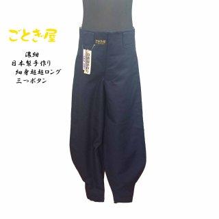 日本製 ごとぎ屋オリジナル鳶服 細身超超ロング三つボタン 濃紺