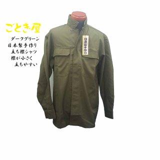 日本製 ごとぎ屋オリジナル鳶服 立ち襟オープンシャツ ダークグリーン