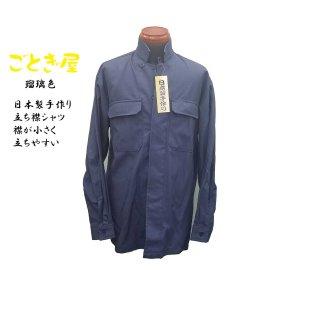 日本製 ごとぎ屋オリジナル鳶服 立ち襟オープンシャツ 瑠璃