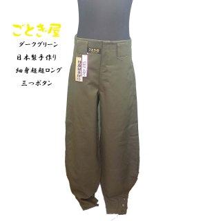 日本製 ごとぎ屋オリジナル鳶服 細身超超ロング三つボタン ダークグリーン