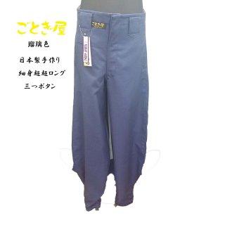 日本製 ごとぎ屋オリジナル鳶服 細身超超ロング三つボタン 瑠璃