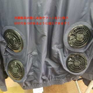 空調服などの服にファンの取り付けの穴の追加加工 ファン4つ用 改造 服、ファンは別売り