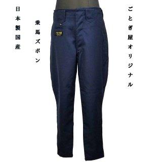 日本製 ごとぎ屋 オリジナル 乗馬ズボン