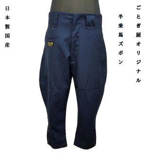日本製 ごとぎ屋 オリジナル 半乗馬ズボン 裾ボタン 七分