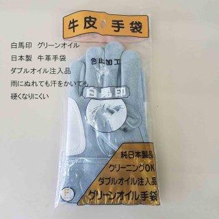 白馬印 グリーンオイル手袋 牛床革手