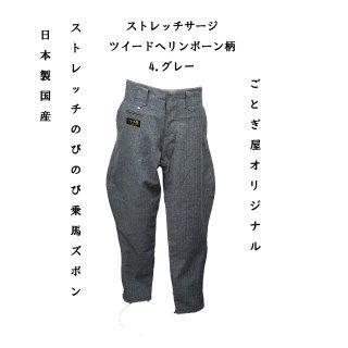 日本製 ごとぎ屋 オリジナル ストレッチ乗馬ズボン 4.グレー ツイードヘリンボーン柄