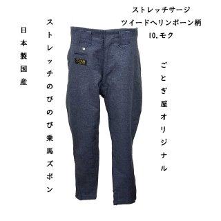 日本製 ごとぎ屋 オリジナル ストレッチ乗馬ズボン 10.モク ツイードヘリンボーン柄