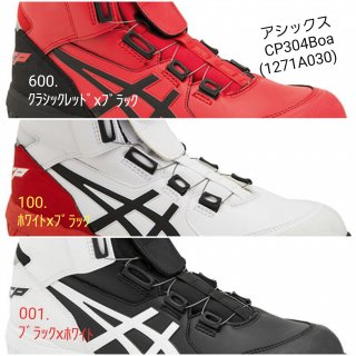 【アシックス安全靴】 1271A030 ウィンジョブCP304 Boa【FCP304 Boa】