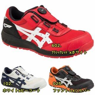 【アシックス安全靴】 1271A029 ウィンジョブCP209 Boa【FCP209 Boa】