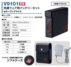 【HOOH】【鳳皇】 【 V9101】【快適ウェア用バッテリーセット】【大容量6700mAh】【電動ファン付き快適ウェア】【バッテリーx1・充電器x1・ソフトケースx1】