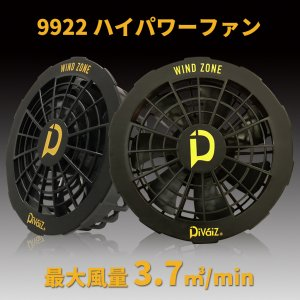 【DivaiZ】【ディバイス】FAN(ウェア用ファン)9922 ハイパワーファン BIGモーター シリーズNO.1パワー