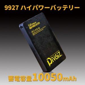 【DivaiZ】【ディバイス】 9927 ハイパワーバッテリー 超大容量10050mAh