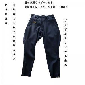 日本製 ごとぎ屋 オリジナル ストレッチ乗馬ズボン SS-002 濃紺