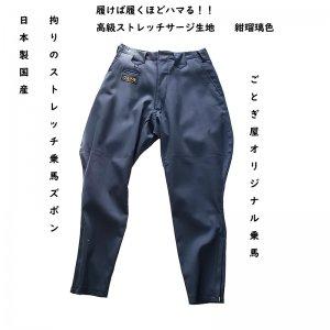 日本製 ごとぎ屋 オリジナル ストレッチ乗馬ズボン SS-002 紺瑠璃色