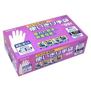 エステー No.991 ニトリル使い切り手袋 Lサイズ ホワイト (粉なし) 100枚 食品衛生法適合