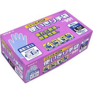 エステー No.991 ニトリル使い切り手袋 Lサイズ ブルー (粉なし) 100枚 食品衛生法適合