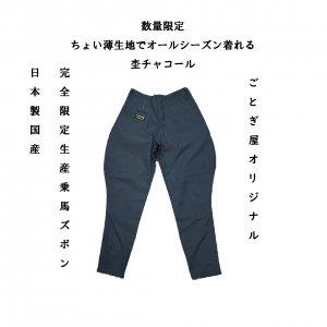 数量限定 杢チャコール 日本製 ごとぎ屋 オリジナル 乗馬ズボン 少し薄手生地