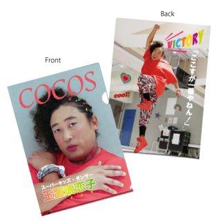 クリエイティブ・クリアファイル 玉置琥恋子(COCOS)