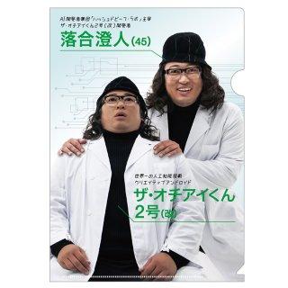 クリエイティブ・クリアファイル ザ・オチアイくん2号(改)