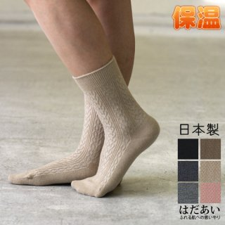 【日本製】ヒートインプラス レディースソックス ハートケーブル【秋冬】