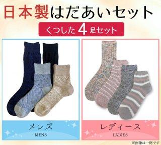 <img class='new_mark_img1' src='https://img.shop-pro.jp/img/new/icons30.gif' style='border:none;display:inline;margin:0px;padding:0px;width:auto;' />【はだあいセット】  日本製靴下おまかせ4点入り【メール便送料無料】
