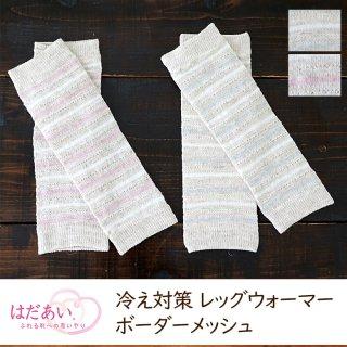 【春夏】 冷え対策レッグウォーマー ボーダーメッシュ 【日本製】【メール便送料無料】