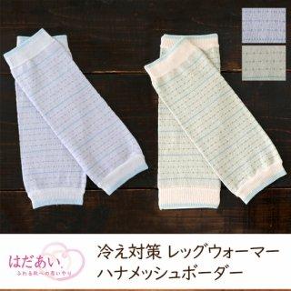 【春夏】 冷え対策 レッグウォーマー ハナメッシュボーダー【日本製】【メール便送料無料】