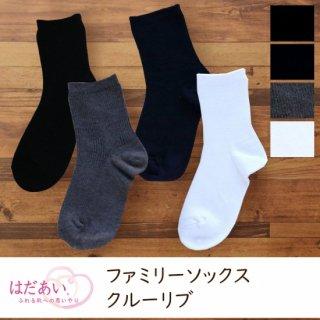 【ファミリーソックス】【春夏】 スムースインプラス クルー リブソックス/裸足でいるより気持ちいいソックス【日本製】
